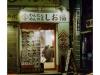 2019n019_08_Late Night Diner_Shimbashi District_Tokyo_Japan.jpg
